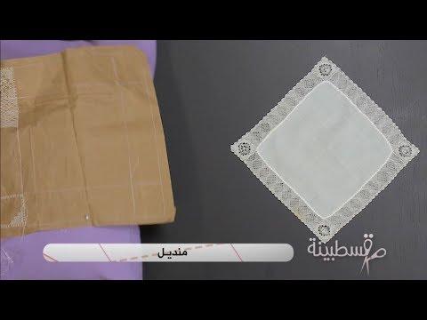 منديل ـ ركن الشبيكة / قسطبينة / فطومة بوشلقية / Samira TV
