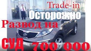 #СУД Как потерять 700 000 покупка trade in крупный салон АВТОХЛАМ