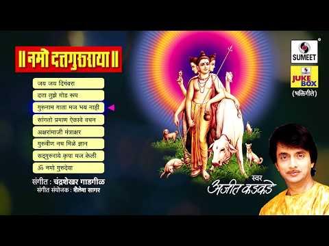 Namo Datta Guru Raya | Sumeet Music