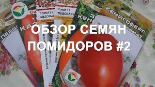 Обзор сортов семян помидоров (томатов) #2