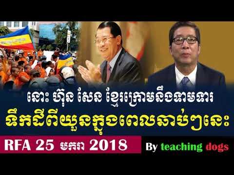 RFA Khmer Live TV 2018 | RFA Khmer Radio 2018 | Cambodia Hot News | Morning, On Thur 25 January 2018