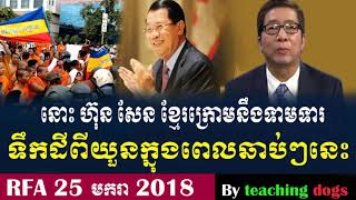 RFA Khmer Live TV 2018 | RFA Khmer Radio 2018 | Cambodia Hot News | Morning, On Thur 25 January 2018