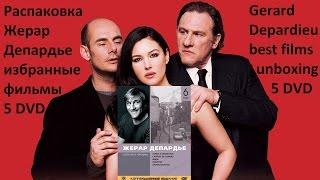 Распаковка Жерар Депардье Избранные фильмы / Gerard Depardieu best films unboxing