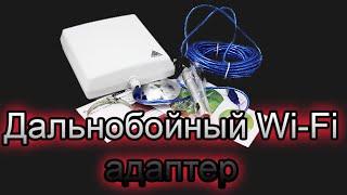 Мощный wifi адаптер Melon n4000 с кабелем 10м