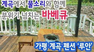 서울 근교 계곡에서 1박, 가평 계곡 펜션 / 커플 펜…