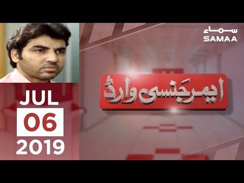 Begunah aurat   Emergency Ward   SAMAA TV   6 July 2019