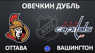 ОТТАВА - ВАШИНГТОН обзор матча 31.01.2020 | Washington - Ottawa Highlights | Овечкин Дубль