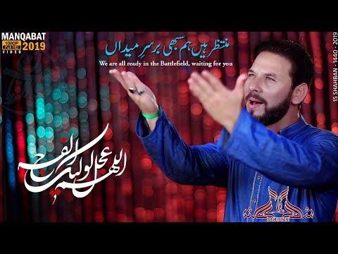 New Manqabat | Muntazir Hain Hum Sabhi Bar Sar-e-Medan | Shahid Ali Shahid-Baltistani |