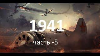 1941 (ЧАСТЬ-5) Расколотое Небо vb SHAMAN