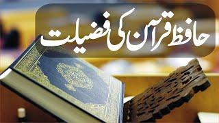 Hafiz e Quran Ki Fazeelat 2/3 by Mufti Nazeer Ahmad Raza Qadri