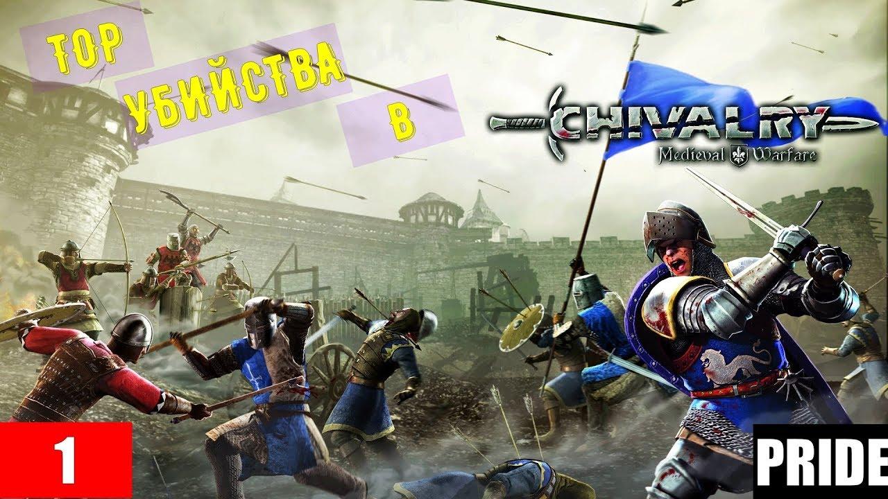 ТОП УБИЙСТВА В Chivalry Medieval Warfare!!!