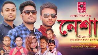 nesa bangla new natok 2019 present by smc