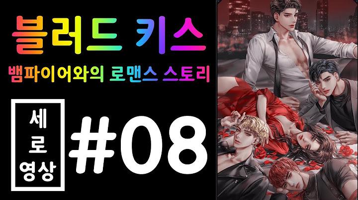 '블러드 키스 : 뱀파이어와의 로맨스 스토리' #08 연애 시뮬레이션 모바일게임을 해보았다 [겜돌]