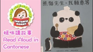 [Cantonese Read Aloud] 熊貓先生,我願意等 I'll wait, Mr. Panda 【廣東話媽咪講故事】
