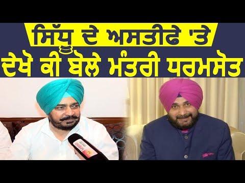 Exclusive Interview : Navjot Sidhu के Resign पर देखिए क्या बोले मंत्री Sadhu सिंह Dharamsot