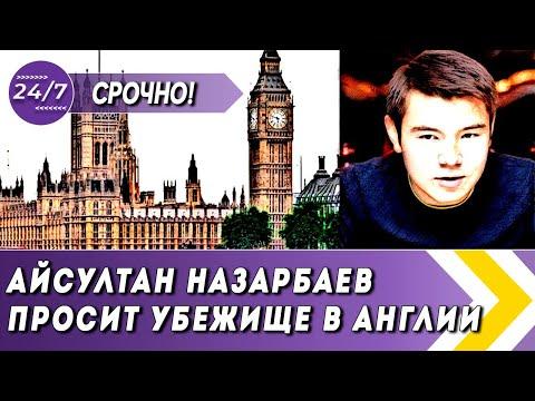 АЙСУЛТАН НАЗАРБАЕВ ПРОСИТ УБЕЖИЩЕ В АНГЛИИ. Внук или сын Назарбаева хочет дать интервью газете Times
