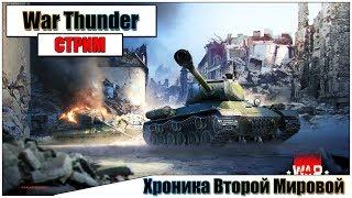 🔴 War Thunder - Хроника Второй мировой | Паша Фриман