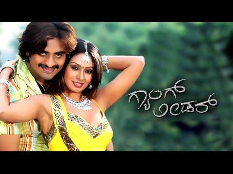 Gang Leader 2010 | Feat. Adi Lokesh,  Madhupriya | Full Kannada Movie