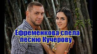 Ефременкова спела песню Кучерову. Дом 2 новости раньше эфира