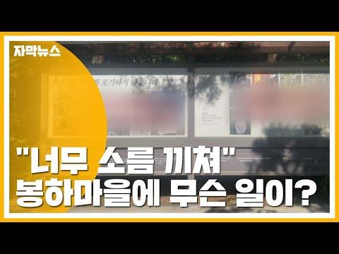 """[자막뉴스] """"너무 소름 끼쳐"""" 노무현 전 대통령 묘역 게시판 훼손 / YTN"""