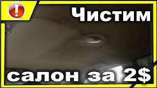 как почистить потолок в машине своими руками