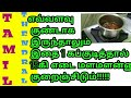 easy weight loss remedy in Tamil. effective simple weight loss drink Tamil.எடை எளிதில் குறைய!!!!!