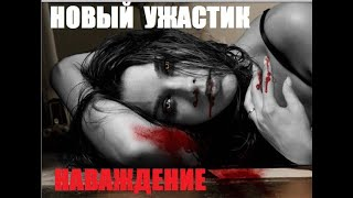 #киноновинки Наваждение драма, Ужасы и мистика #триллер