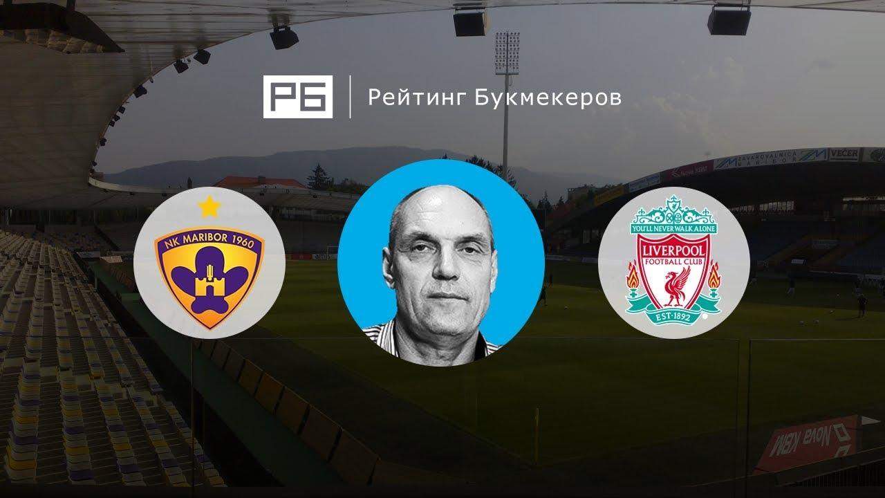 прогнозы александра бубнова на матч реал ливерпуль 2016-2018 4 ноября