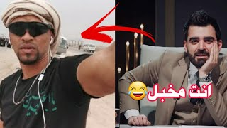 احمد البشير شوفو شلون ينصب🤣💔 ع( ابو علوش)كشكشني مشمشني 😂✌