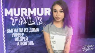 Murmur Talk: Выгнали из дома,Универ,Андрей,Алкоголь,Татуировки