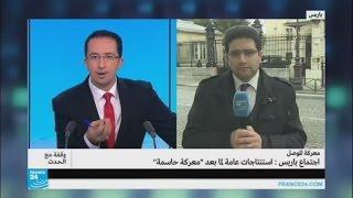 """اجتماع باريس: استنتاجات عامة لما بعد """"معركة حاسمة"""" في الموصل"""