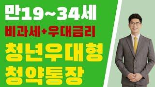 [시금취] 청년우대형 청약통장 가입대상 혜택 총정리 (…
