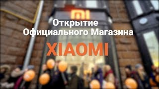 москва: открытие официального Mi магазина в ТЦ МЕГА Белая Дача