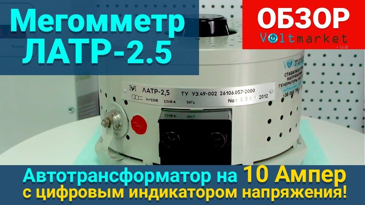 схема подключения автотрансформатора латр-9