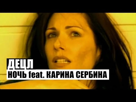 Клип Децл - Ночь