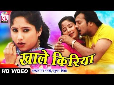 Sarkar Singh Maravi | Anupma Mishra | Cg Song | Khale Kiriya |  Chhattisgarhi Geet | HD VIDEO 2020