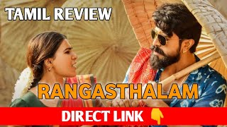 Rangasthalam Full Movie Tamil Dubbed Download | Ram Charan | Samantha | Kollywood Tamil