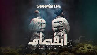 Sharmoofers - Relationship ( Exclusive | 2019 ) شارموفرز - ريلاشن شيب thumbnail