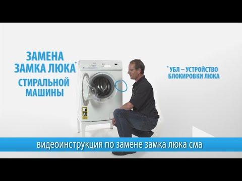 Замена замка двери (УБЛ) стиральной машины