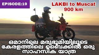 Kerala to Europe|EP:19|900 km Ride Lakabi to Muscat/ആദ്യമായി 900 കിമി  ദുരം മരുഭൂമിയിലൂടെ ഒറ്റക്ക്.