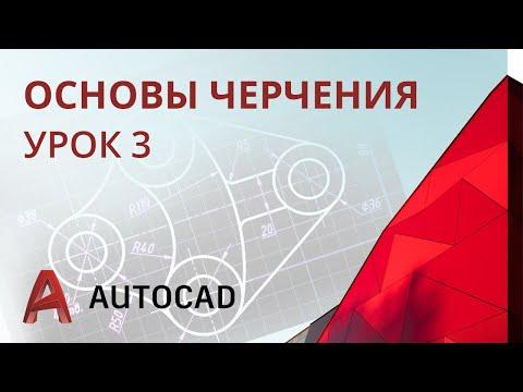 Урок 3 - AutoCAD - Сопряжения (AutoCAD 2020)