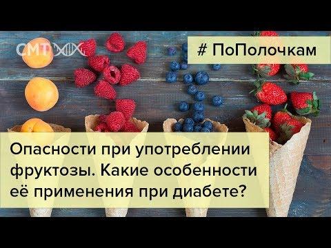 Какие особенности применения фруктозы при диабете?