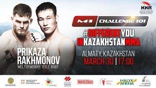 M-1 Challenge 101: Данила Приказа vs Шавкат Рахмонов, 30 марта, Алматы