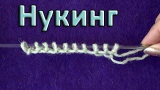 Набор петель из цепочки воздушных петель часто стягивает край вязания, даже если вы используете крючок большего диаметра. Предлагаю освоить эластичный набор петель, который используют в вязаном пэчворке. Все уроки по нукингу собраны в плейлисте – https://www.youtube.com/playlist?list=PL78koe-d6pJDcd9gAUqIM6XCyd6WZWBr3 ********************************* Подпишитесь на канал, чтобы не пропустить новые уроки Ссылка на этот ролик - http://www.youtube.com/watch?v=6Do6ckL-xHo Мой канал - http://www.youtube.com/user/GalinaBelikova  Плейлисты канала: - Узоры крючком - http://www.youtube.com/playlist?list=PL78koe-d6pJAH2WMGNlmIsE1Y1TKpl5au - Элементы вязания крючком и их обозначения - http://www.youtube.com/playlist?list=PL78koe-d6pJCJoKin6w3PF7_3rzZiJn01 - Мотивы и цветы - http://www.youtube.com/playlist?list=PL78koe-d6pJCogOqhlDfDi9XW-zjvsfUO - Кайма, тесьма, отделка краев - http://www.youtube.com/playlist?list=PL78koe-d6pJCN43l08gPdtiLc6emvPdFb - Вязание крючком для начинающих  - http://www.youtube.com/playlist?list=PLF656FA8DB0606902 - Вязание на вилке - https://www.youtube.com/playlist?list=PL78koe-d6pJBtxtap-KP72c8nj_e3OrNa - Тунисское вязание - http://www.youtube.com/playlist?list=PL78koe-d6pJCkBhzG8LxhOHUAm6iINC2b - Безотрывное вязание крючком - http://www.youtube.com/playlist?list=PL78koe-d6pJBV5njT84tbmw2cL2X2cVlo - Нукинг - Knooking - https://www.youtube.com/playlist?list=PL78koe-d6pJDcd9gAUqIM6XCyd6WZWBr3 - Вязание из ленточной пряжи крючком и спицами - http://www.youtube.com/playlist?list=PL78koe-d6pJCeFbjsrdKtp3woEHWqPhy2  #вязание #вязаниекрючком #крючком #crochet #crocheting #Crochet(Hobby) #knitting #knit #Knooking  Большое количество моделей со схемами и описанием вы найдете на моих сайтах: http://gaanna.ru/ http://vorotni4ok.ru/ http://shali-poncho.ru/