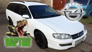 Полная покраска Opel Omega покрытием Raptor U-POL цвет белый