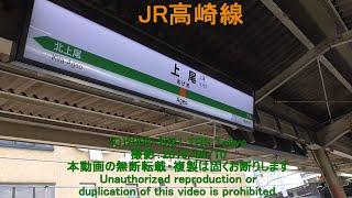 JR上尾駅 (埼玉県上尾市)
