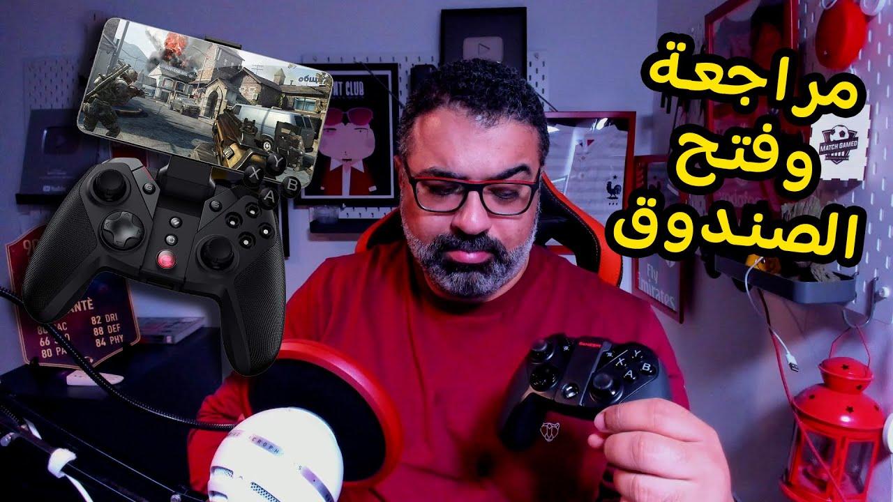 مراجعة وتجربة وفتح صندوق GameSir G4 Pro   Review Unboxing   Match Gamed