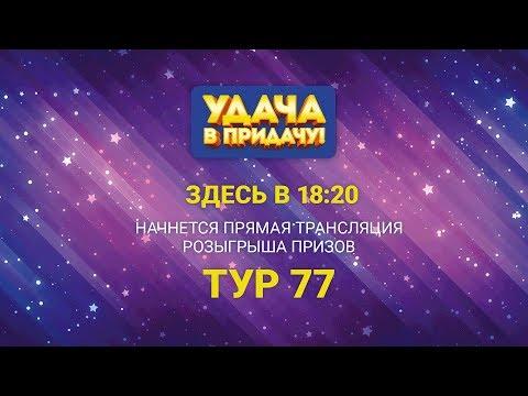 """Розыгрыш призов 77 Тура игры """"Удача в придачу!'"""