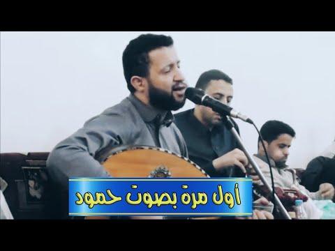 اول مرة بصوت السلطان حمود السمه || غاني جزع بدري .. مثل القمر مُغري || تعديل LH