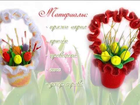 Мастер-класс: Вязанная корзинка с тюльпанами Часть 1-2.